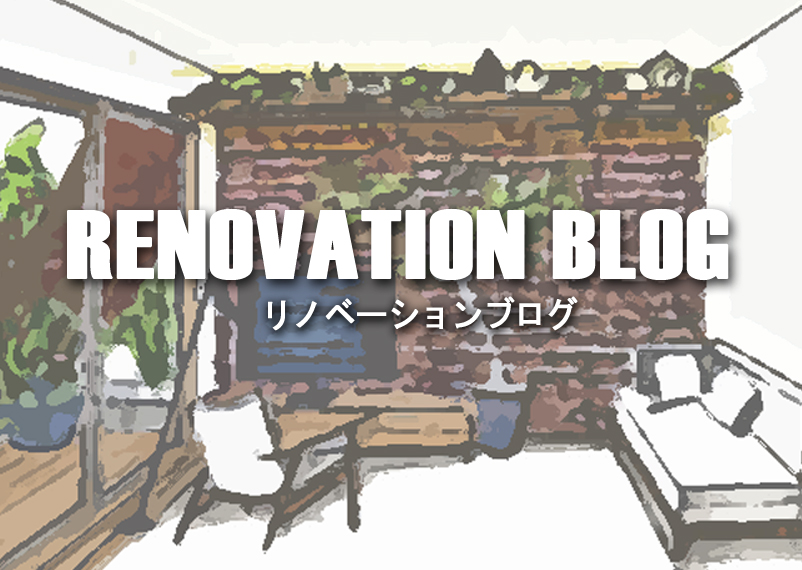 renovation_blog-TOP2